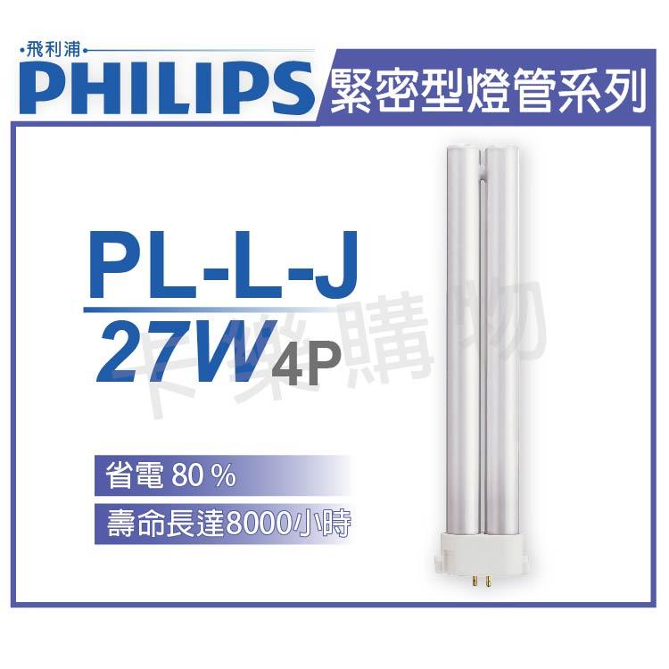 PHILIPS飛利浦 PL-L-J 27W 840 4P 緊密型燈管 _ PH170078