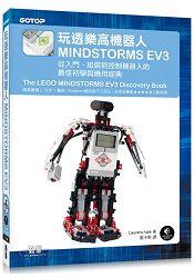 玩透樂高機器人MINDSTORMS EV3:從入門、組裝到控制機器人的最佳初學與應用經典(Amazon排行三冠王的TOP
