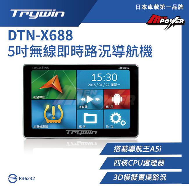 【禾笙科技】免運+送三孔點菸器+吸塵器+收納包 Trywin DTN-X688 即時路況導航機 四核CPU X688