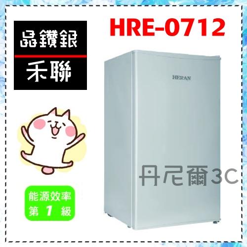 【禾聯 HERAN】70L單門式定頻小冰箱《HRE-0712》隱藏式把手設計