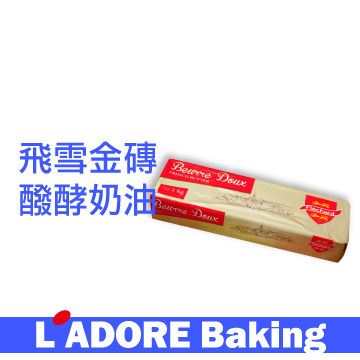 【樂多烘焙】法國製 飛雪金磚醱酵奶油/1kg