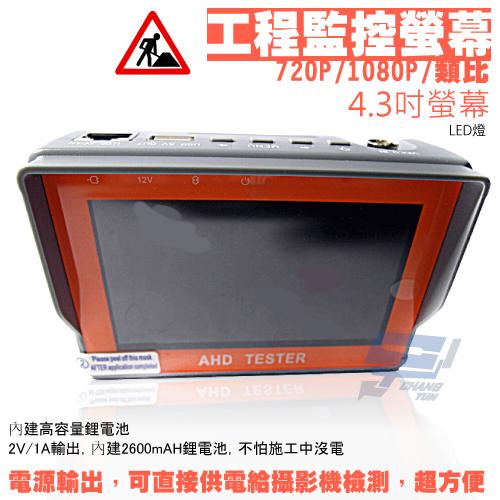 ►高雄/台南/屏東監視器◄AHD 工程監控螢幕 720P 1080P 類比 4.3吋螢幕 內建高容量鋰電池 LED燈 攝影機 監視器