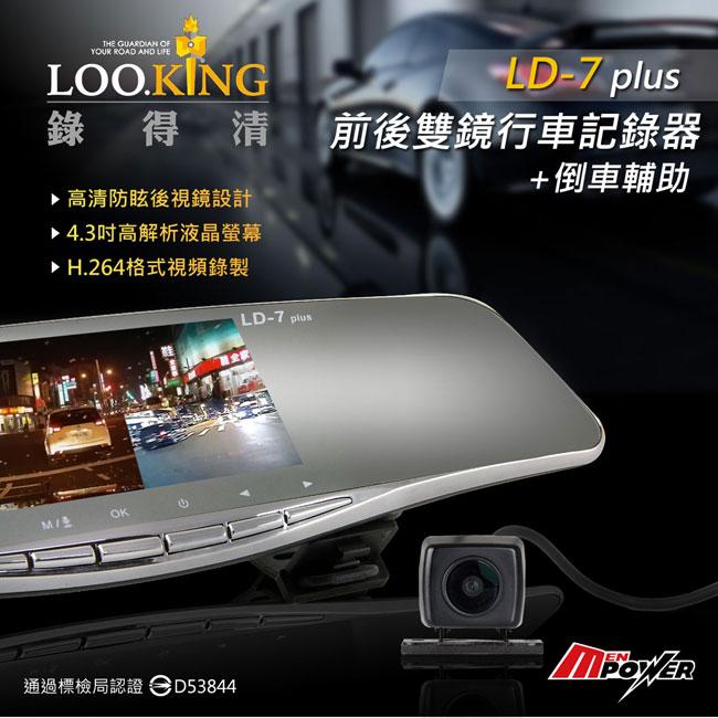 【禾笙科技】免運 送32G記憶卡+免費基本安裝~ 錄得清 LD7 PLUS 後視鏡 前後雙鏡頭錄影行車記錄器+倒車輔助