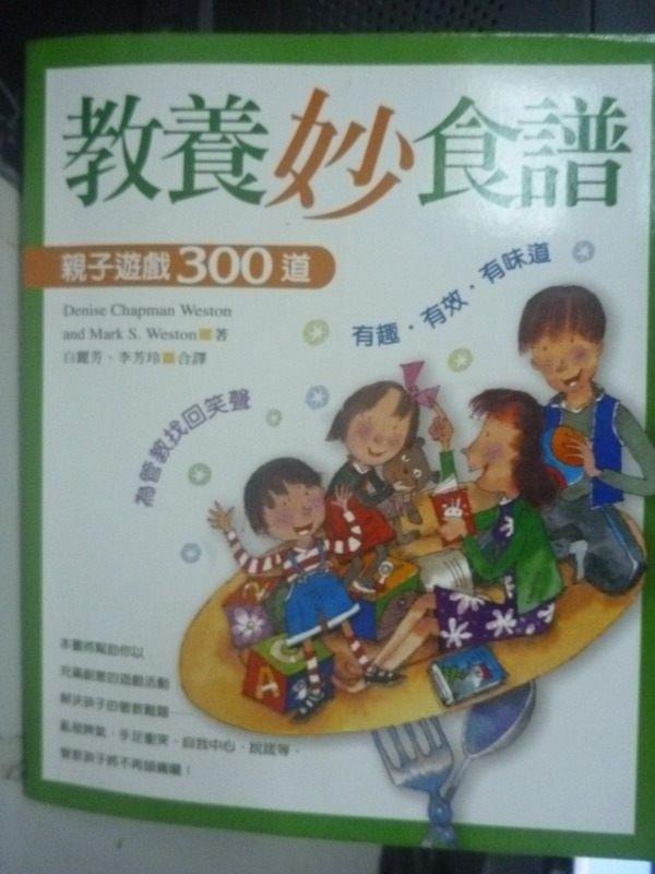 【書寶二手書T6/親子_YEW】教養妙食譜:親子遊戲300道_白麗芳