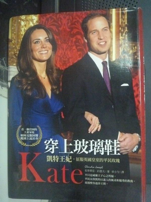 【書寶二手書T8/傳記_JBZ】穿上玻璃鞋:凱特王妃征服英國皇室_克勞蒂亞約瑟夫