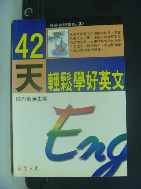 【書寶二手書T3/語言學習_HID】42天輕鬆學好英文_陳思敏