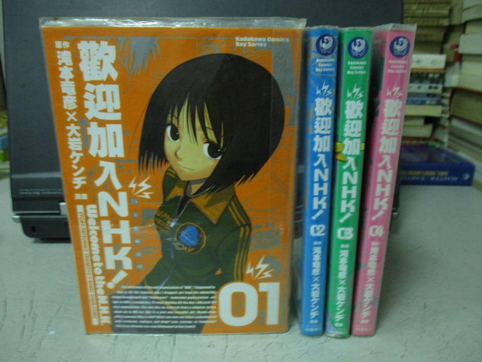 【書寶二手書T6/漫畫書_KBD】歡迎加入NHK_1~4集合售_瀧本龍彥