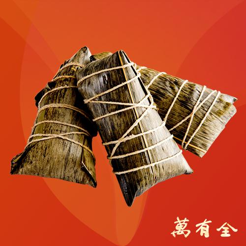 金華火腿粽