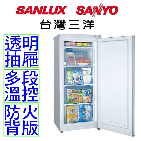 【三洋 SANLUX】直立式145公升冷凍櫃(SCR-145A)