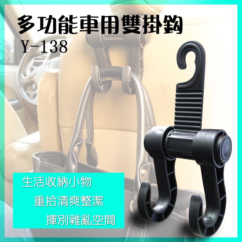 精品系列 Y-138 多功能車用雙掛勾/萬用掛勾/座椅掛勾/頭枕掛勾/置物勾/可掛袋子 包包 卡榫式設計 穩定不動搖
