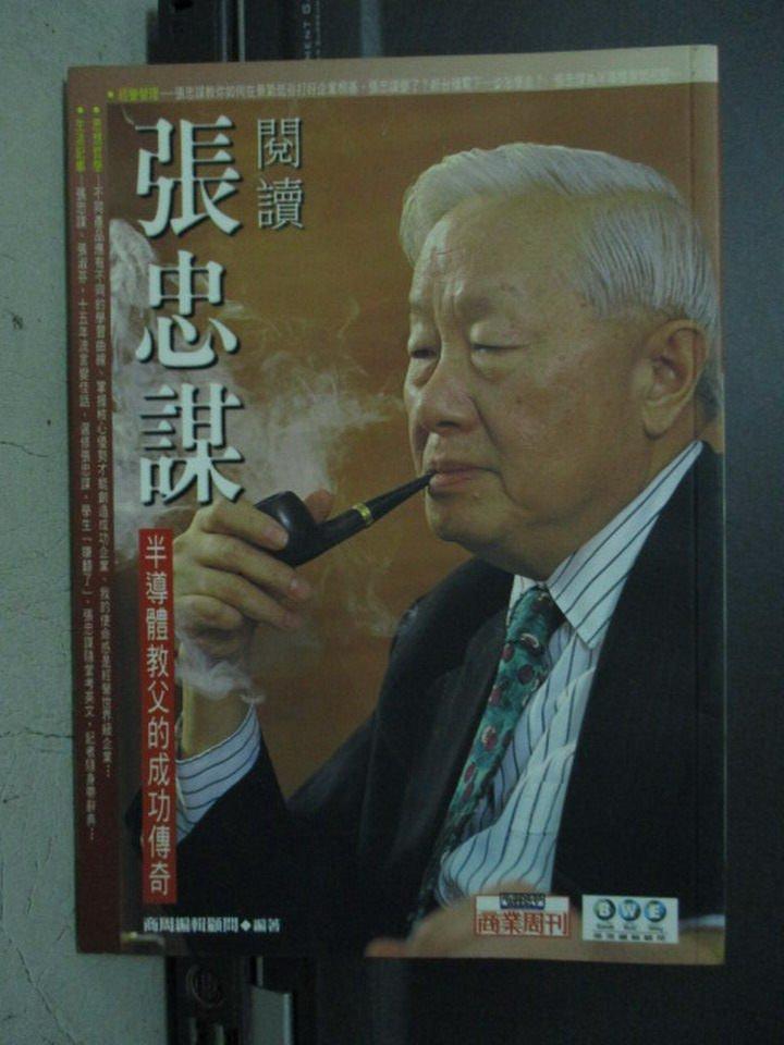 【書寶二手書T6/財經企管_OPW】閱讀張忠謀-半導體教父的成功傳奇