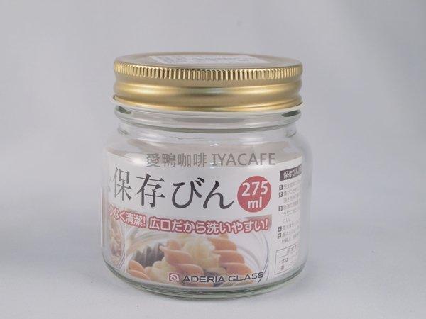 《愛鴨咖啡》日本 金蓋 多用途瓶 密封罐 收納罐 馬口鐵蓋 生豆樣品罐 275ml