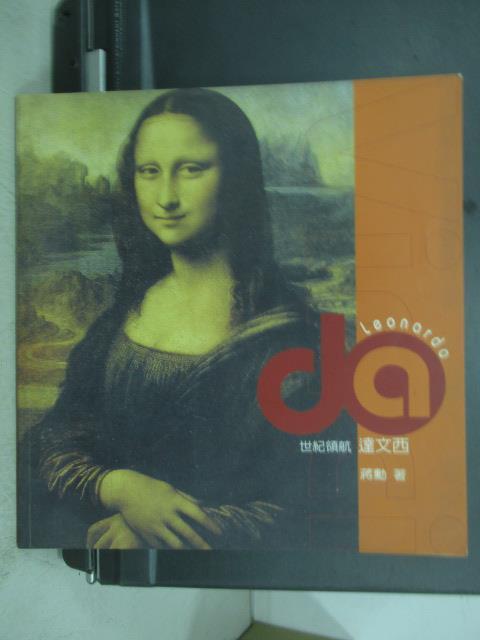 【書寶二手書T1/藝術_PDA】世紀領航-達文西