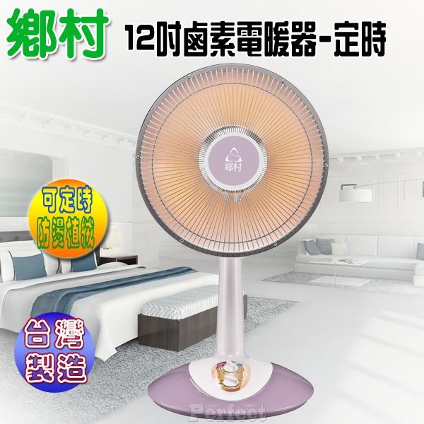 【鄉村】12吋鹵素燈擺頭電暖器(可定時) S-3201T **免運費** 台灣製造 MIT