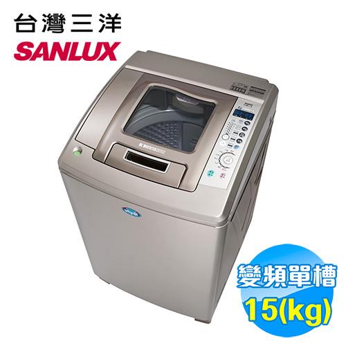 三洋 SANYO 15公斤 變頻單槽 內外不鏽鋼 洗衣機 SW-15DUA