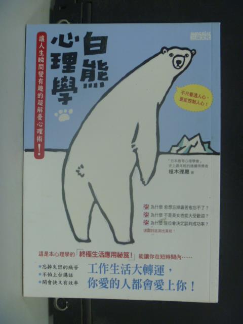 【書寶二手書T1/心理_KEF】白熊心理學_植木理惠