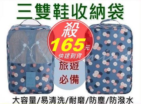 [ mina百貨 ]韓版 三雙鞋 收納袋 鞋袋 多功能收納包 收納鞋袋 新花色 防水 大容量
