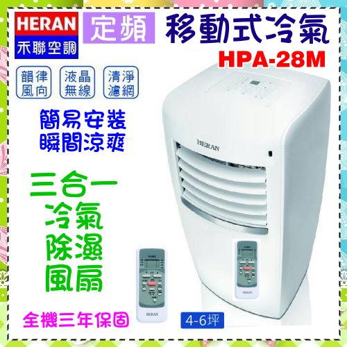 本月特價*台灣精品*移動式110V冷氣【禾聯空調】4~6坪2.8Kw3合1移動式冷氣《HPA-28M》簡易安裝超好使用