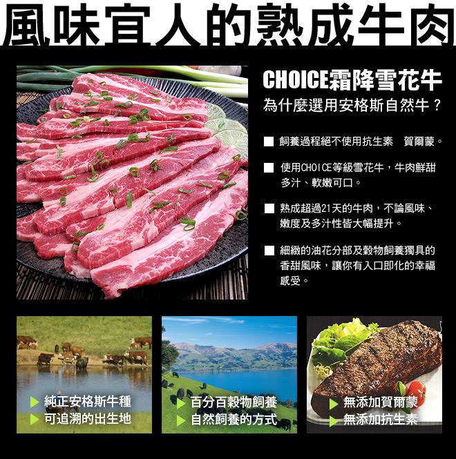 海鮮市集 安格斯雪花牛燒烤片