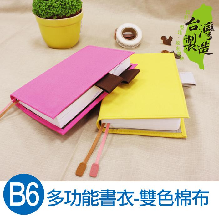 珠友 DI-53035 B6/32K多功能書衣/書皮/書套-雙色棉布