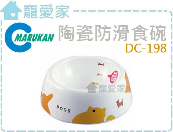 ☆寵愛家☆MARUKAN陶瓷防滑食碗-快樂狗DC-198