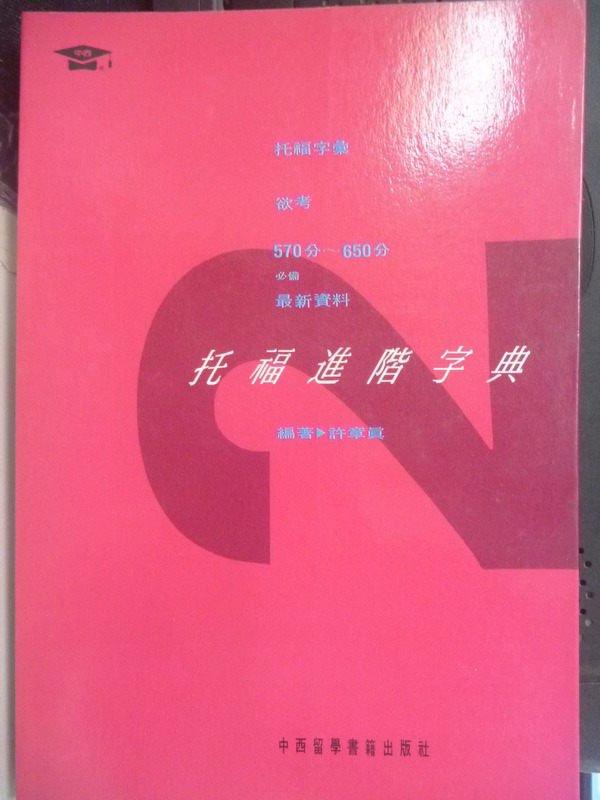 【書寶二手書T8/語言學習_LGK】托福進階字典_原價350_許真章