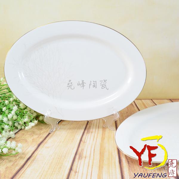 ★堯峰陶瓷★餐桌系列 骨瓷 銀絲麥穗 10吋 魚盤 橢圓盤