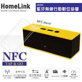 志達電子 SB3004 人因科技 Ergotech NFC藍牙無線數位音響 無線喇叭 行動數位音響