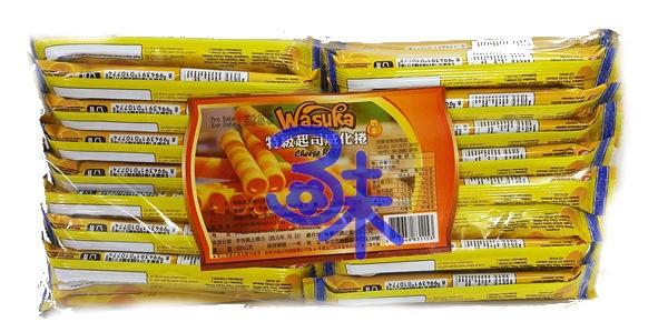 (印尼) 【Wasuka】味覺百撰 爆漿特級起司威化捲(CHEESEROLL)(特級起士威化捲/起司捲心酥)1包 600 公克 (約 50條) 特價 105 元【4713648831153 】最新到櫃