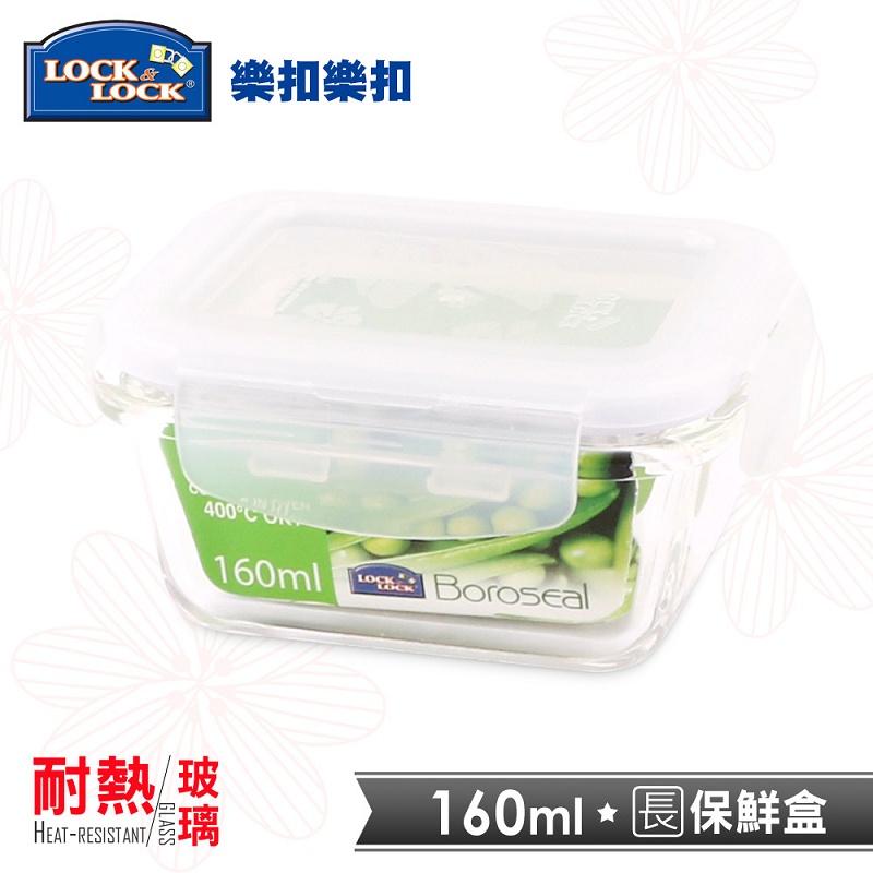 【樂扣樂扣】第二代耐熱玻璃保鮮盒/長方形160ML