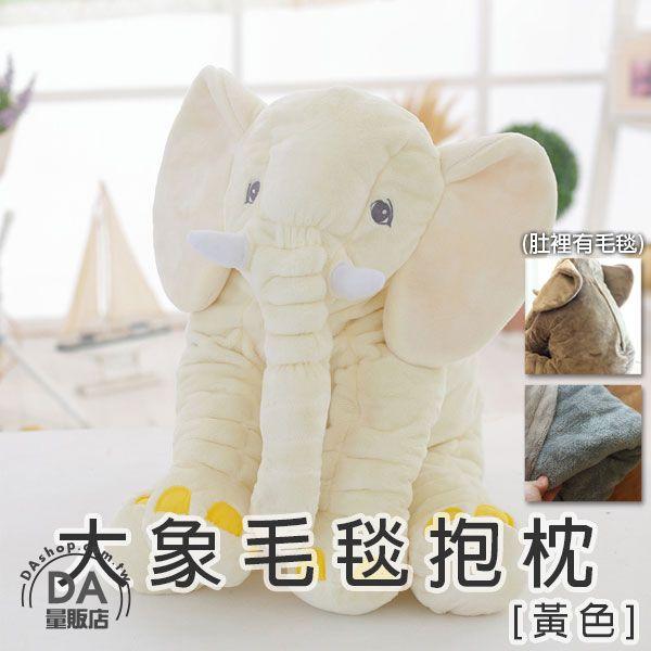 《DA量販店》聖誕禮物 60cm 附毯子 大象公仔 大象抱枕 絨毛玩具 安撫 陪睡 黃(V50-1553)