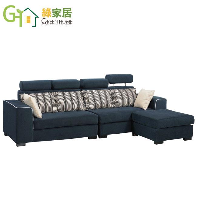 【綠家居】魯夫 時尚紫亞麻布L型沙發組合(三人座+腳椅)