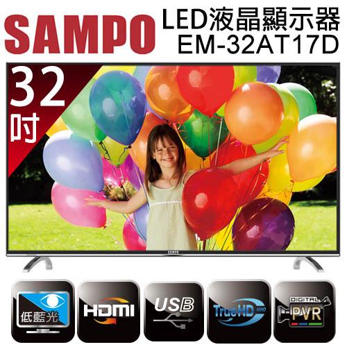 SAMPO 聲寶 EM-32AT17D 32吋 低藍光 LED 液晶顯示器 + 視訊盒 【不含安裝】