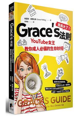 Grace``s法則:YouTube女王教你成人必備的生存妙招