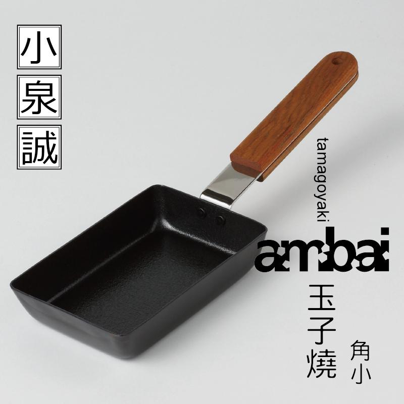 小泉誠 ambai 玉子燒鍋 角小