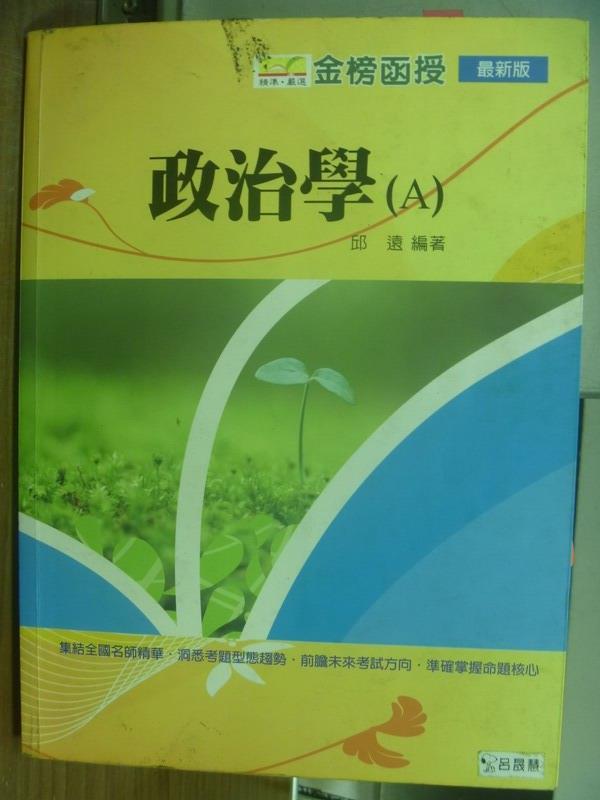 【書寶二手書T1/進修考試_QAX】政治學(A)_邱遠_民99_原價450