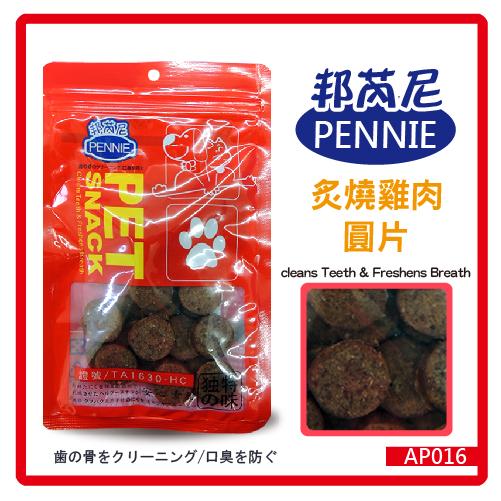 【年前GO購】邦芮尼-炙燒雞肉圓片(紅)100g (AP016) -特價45元【嚴選台灣食材,香Q耐咬】>可超取(D801B16)