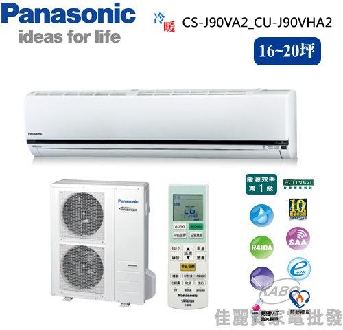 【佳麗寶】--(含標準安裝)(Panasonic國際牌)J系列16-20坪變頻冷暖一對一分離式CS-J90VA2_CU-J90VHA2