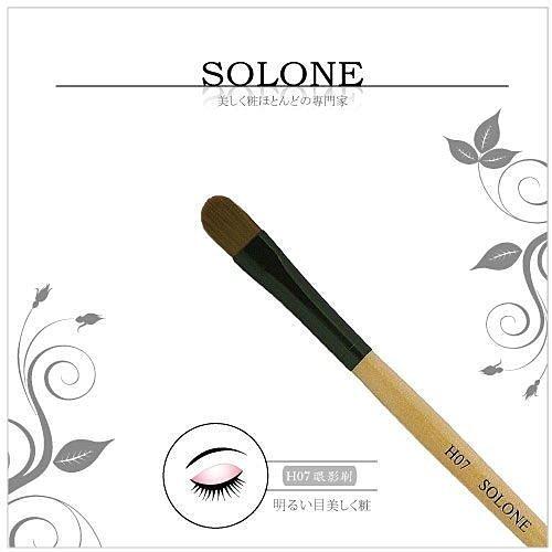 SOLONE 專業刷具  H07 專業眼影刷 ☆真愛香水★