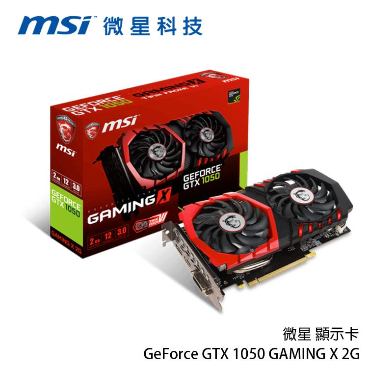 [喬傑數位]微星 顯示卡GeForce GTX 1050 GAMING X 2G
