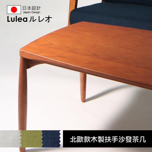 【Lulea】ルレオ北歐款木製扶手沙發_茶几
