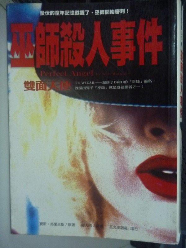 【書寶二手書T3/翻譯小說_IOX】巫師殺人事件-雙面天使_賽斯‧瑪果里斯