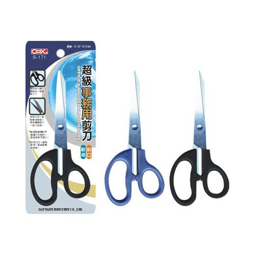 【COX 三燕】S-171  超級事務用剪刀/斜口事務剪刀/事務剪刀(16.5cm)