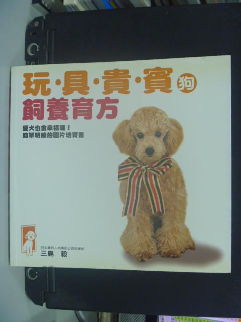 【書寶二手書T3/寵物_OIH】玩具貴賓狗飼養育方_三島毅/著