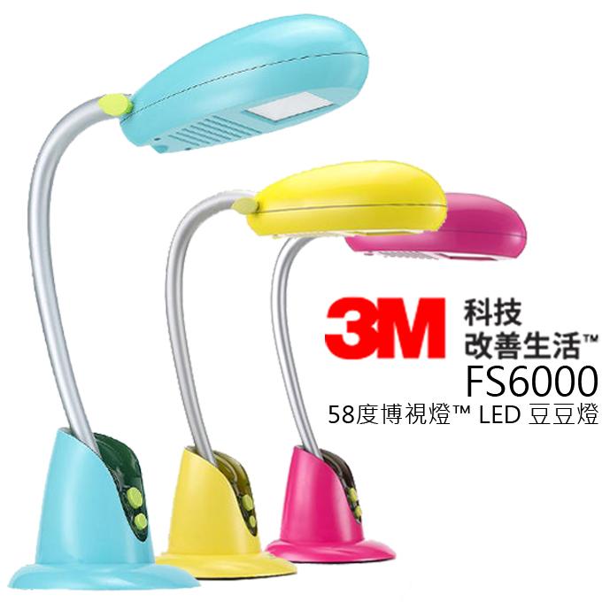 ★ 檯燈 ★ 3M 58度博視燈™ LED豆豆燈 FS6000 公司貨 0利率 免運