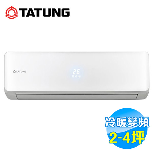 大同 Tatung 變頻冷暖 一對一分離式冷氣 柔光系列 R-232DYHN / FT-232DYHN