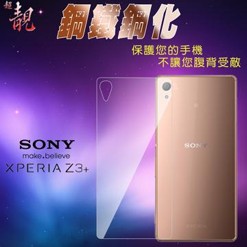【超靚】SONY Xperia Z3+ / Z3 PLus / Z4 鋼化玻璃背面保護貼 (玻璃背面保護膜 背面玻璃膜 背面玻璃貼 手機背面保護貼)