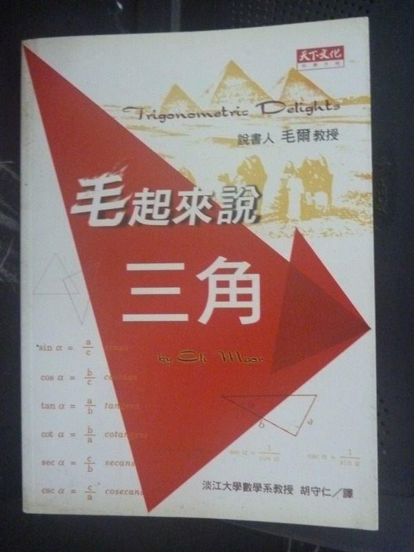 【書寶二手書T2/科學_LEM】毛起來說三角_毛爾