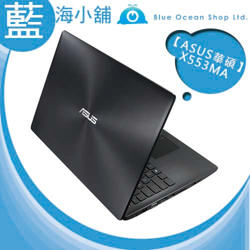 ASUS華碩 X553MA-0181AN3540 黑