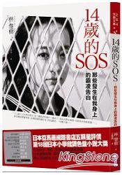 14歲的SOS:那些發生在我身上的霸凌告白